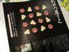 Oyatsuya_catalog_200903