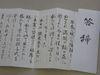 Touji20090329