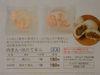 Oyatsuya_catalog_2009103