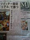 Nikkei_mj_200911231