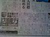 Nikkei_mj_200911233