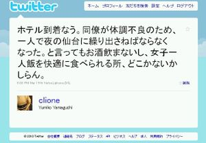 Sendai_tweet_clione_2