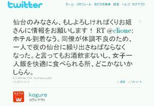 Sendai_tweet_kogure_2