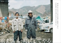 Kamaishi_poster_better_town
