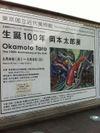 Okamoto_taro_100