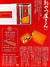 Rokkatei_oyatsu_2012011