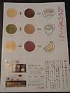 Rokkatei_oyatsu_2012021