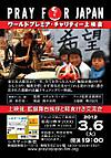 Pray_for_japan_poster