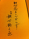 Tetsunojo_book