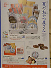 Rokkatei_oyatsu_201207_oyatsuyasan