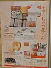 Rokkatei_oyatsu_201211oyatsuyasan