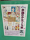 Eternal_manga_exbition