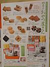 Rokkatei_oyatsu_201304_oyatsuyasan