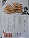 Rokkatei_oyatsu_2013052