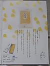 Rokkatei_oyatsu_201306natsumimai