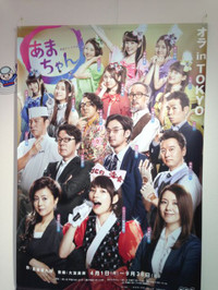 Nhk_amachan_poster_tokyo