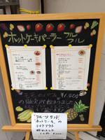 Frufull_menu_2