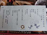 Kuji_gran_class_meal_menu