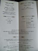 Kuji_gran_class_menu