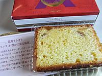 Kuji_gran_class_pound_cake