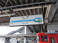 Kuji_hachinohe_station