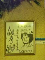 Kuji_mocha_tekken