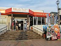Kuji_santetsu_station
