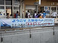 Kuji_station_banner
