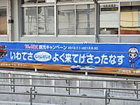 Kuji_station_jejeje_banner