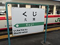 Kuji_station_platform