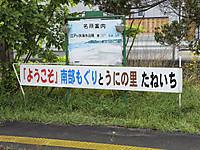 Kuji_taneichi_station