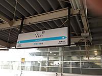 Kuji_hachinohe_aoimori_platform