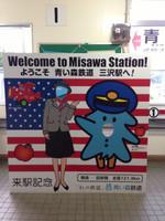 Kuji_misawa