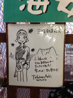 Kuji_santetsu_aoki_ama