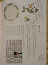 Rokkatei_oyatsu_201309_kantougen