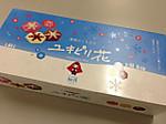 Yukipirika_box