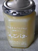 Apple_butter_bottle