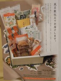 Rokkatei_oyatsu_201312furoshiki
