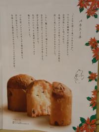 Rokkatei_oyatsu_201312panetone