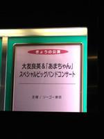 Amachan_band_keiji