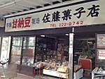 Satou_kashiten_entrance