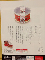 Rokkatei_oyatsu_201402_marusei_cara