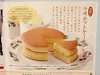 Rokkatei_oyatsu_201402_otameshi_hot