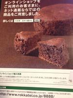 Rokkatei_oyatsu_201402chocolate
