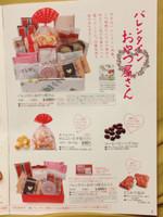 Rokkatei_oyatsu_201402oyatsuyasan
