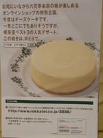 Rokkatei_oyatsu_201403_cheese_cake
