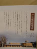 Rokkatei_oyatsu_201403_hoikuen
