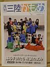 Sanriku_kamome_front