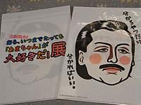 Loft_amachan_goods_hanamaki