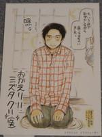 Loft_amachan_mizutaku_card